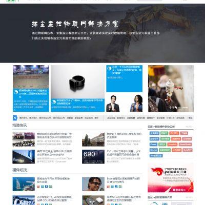 奇笛网——物联网门户网站