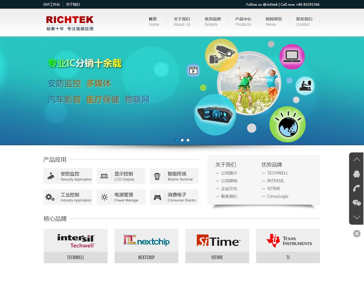 电子零件贸易公司网站