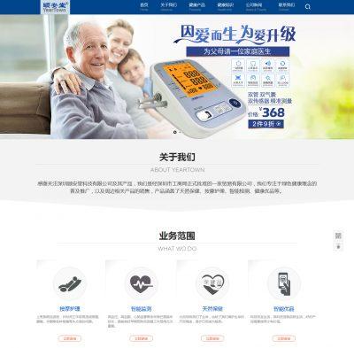 数码产品公司网站