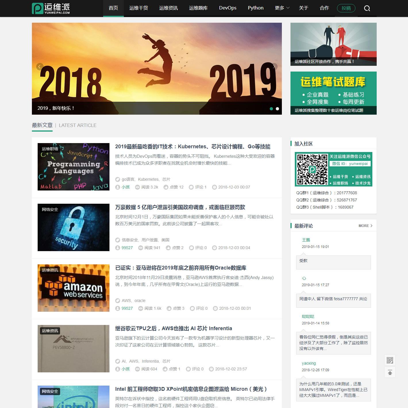 IT运维社区资讯网站