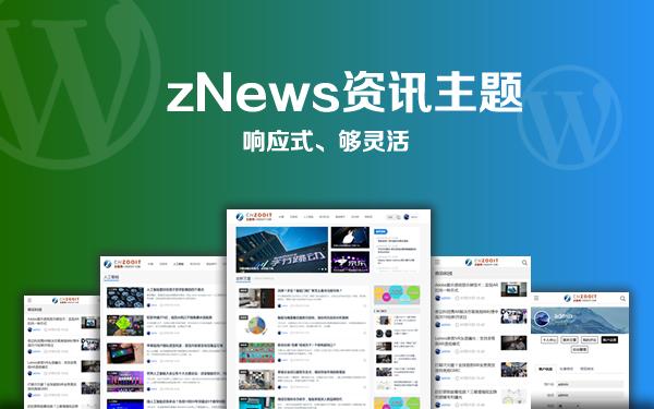 zNews资讯门户模板