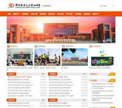学校集团网站
